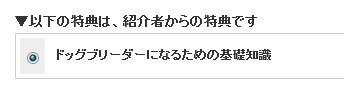 tokuten_inu.jpg
